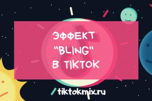 Эффект bling в Тик Токе