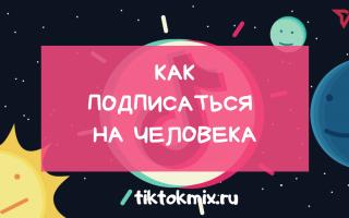 Как подписаться на пользователя в Тик Токе