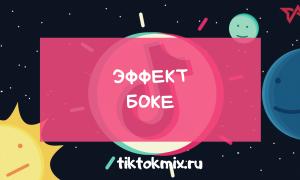 Эффект Боке в Тик Токе
