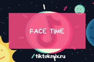 Эффект «Face Time» в Тик Токе
