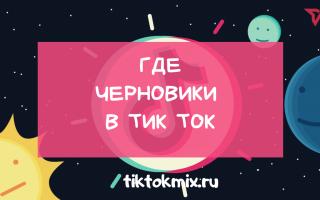 Черновики в Тик Ток