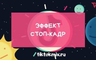 Эффект «Стоп-кадр» в Тик Токе