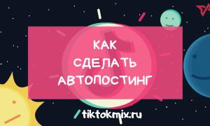 Как сделать отложенный постинг в ТикТок