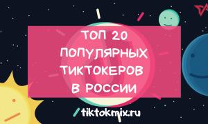 Топ самых популярных тиктокеров в России